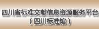 四川省标准文献信息资源服务平台(四川标准