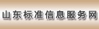 山东标准信息服务网