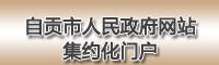 自贡市人民政府网站集约化门户