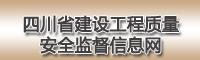 四川省建设工程质量安全监督信息网